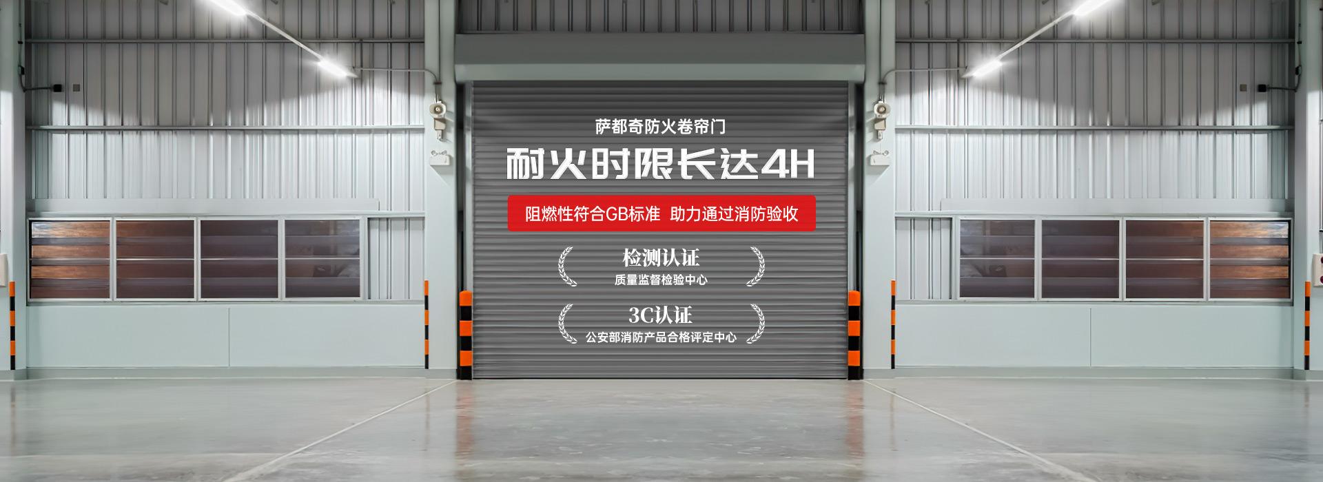 萨都奇防火卷帘门,耐火市县长达4H